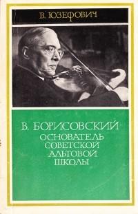 Виктор Юзефович - В. Борисовский Основатель советской альтовой школы