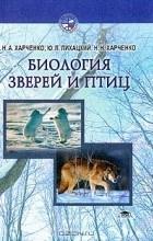 - Биология зверей и птиц: Учебное пособие для студентов высших учебных заведений