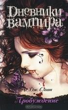 Лиза Джейн Смит - Дневники вампира. Пробуждение