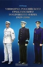 Леонид Токарь - Униформа российского гражданского воздушного флота. 1929-2006