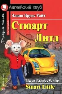 Элвин Брукс Уайт - Стюарт Литл / Stuart Little