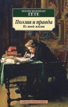 Иоганн Вольфганг Гете - Поэзия и правда. Из моей жизни