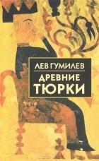 Лев Гумилёв - Древние тюрки
