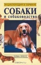 Владимир Гусев, Елена Гусева - Собаки и собаководство