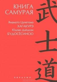 - Книга самурая. Будосесинсю. Хагакурэ (сборник)
