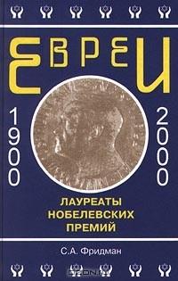 Соломон Фридман - Евреи - лауреаты Нобелевских премий