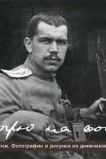 - Смотрю на войну. Академик С. И. Вавилов. Фотографии и рисунки из дневников 1914-1916 гг.