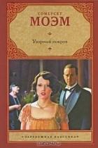 Уильям Сомерсет Моэм - Узорный покров. Рассказы (сборник)