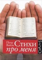 Петр Вайль - Стихи про меня