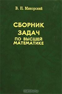 Решения по сборнику задач минорский задачи с решением на тему вектор
