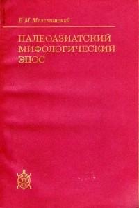 Е. М. Мелетинский - Палеоазиатский мифологический эпос (Цикл Ворона)