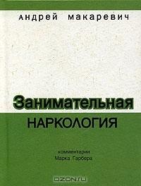 Андрей Макаревич - Занимательная наркология