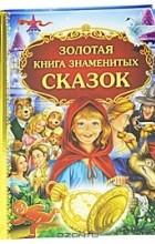 - Золотая книга знаменитых сказок