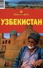 - Узбекистан. Путеводитель
