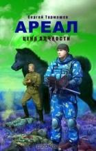 Сергей Тармашев - Ареал. Цена алчности
