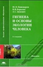 Людмила Зиневич, Виктор Королик, Юрий Пивоваров - Гигиена и основы экологии человека