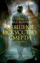 Дэвид Моррелл - Изящное искусство смерти