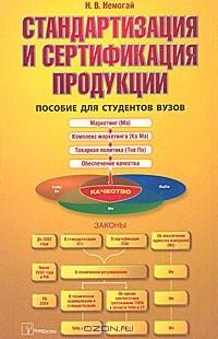 Сертификация товаров книга метрология стандартизация и сертификация в радиоприборостроении