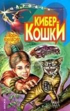 Гарри Килворт - Киберкошки