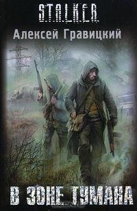 Алексей Гравицкий - В зоне тумана
