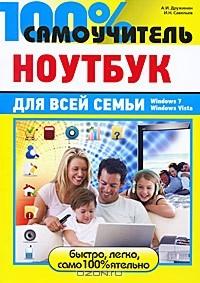 - Ноутбук для всей семьи