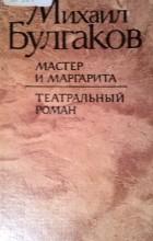 Михаил Булгаков - Мастер и Маргарита. Театральный роман (сборник)