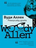Вуди Аллен - Риверсайд-драйв (сборник)