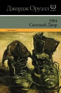Джордж Оруэлл - 1984. Скотный Двор (сборник)