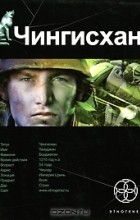 Сергей Волков - Чингисхан. Книга 3. Солдат неудачи