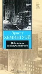 Эрнест Хемингуэй - Победитель не получает ничего (сборник)