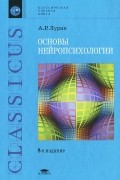 Александр Лурия - Основы нейропсихологии