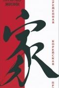 Мёнгван Чхон - На краю жизни