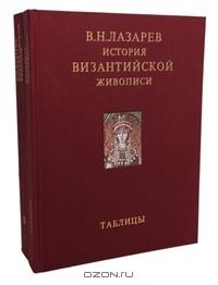 Виктор Лазарев - История византийской живописи (комплект из 2 книг)