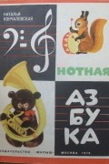 Наталья Кончаловская - Нотная азбука