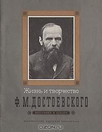 Николай Якушин - Жизнь и творчество Ф. М. Достоевского