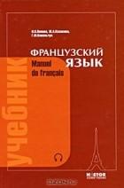 - Французский язык / Manuel de francais