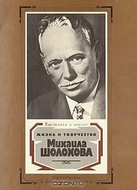 В. Гура - Жизнь и творчество Михаила Шолохова