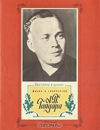Николай Рыбаков - Жизнь и творчество А. П. Гайдара