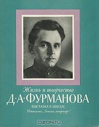 Павел Куприяновский - Жизнь и творчество Д. А. Фурманова