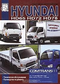 ремонт hyundai hd 72 прочитать