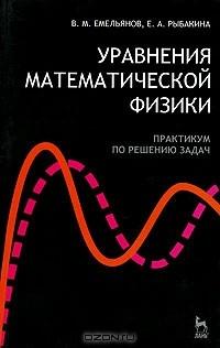 Решение задач по физике практикум метод шеннона решение задач