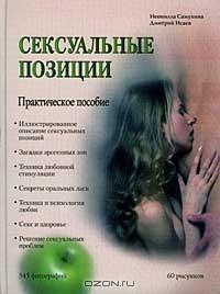 Руководство для сексуальных позиций