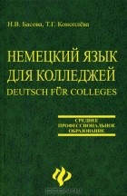 немецкий язык для колледжей кравченко гдз