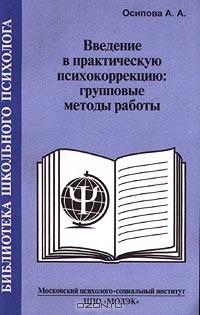 - Введение в практическую психокоррекцию: групповые методы работы