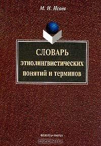 Словарь исаев м.и