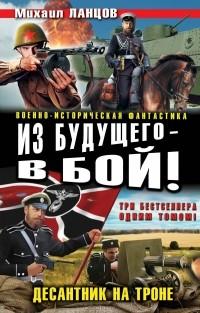 Михаил Ланцов - Из будущего – в бой! Десантник на троне (сборник)