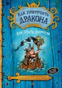 Крессида Коуэлл - Как приручить дракона. Книга 2. Как стать пиратом