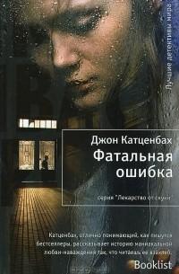Джон Катценбах - Фатальная ошибка