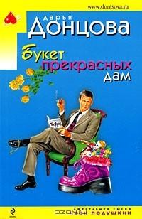 Дарья Донцова - Букет прекрасных дам