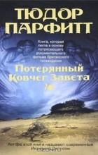 Тюдор Парфитт - Потерянный Ковчег Завета